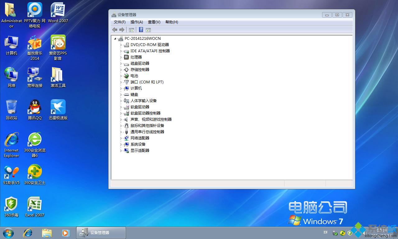 电脑公司windows7界面图