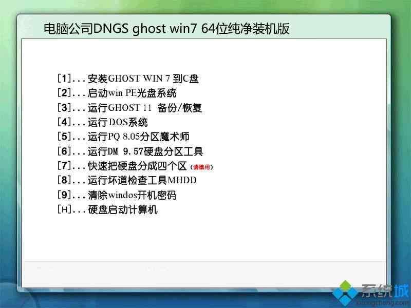 电脑公司DNGS ghost win7 64位纯净装机版部署图