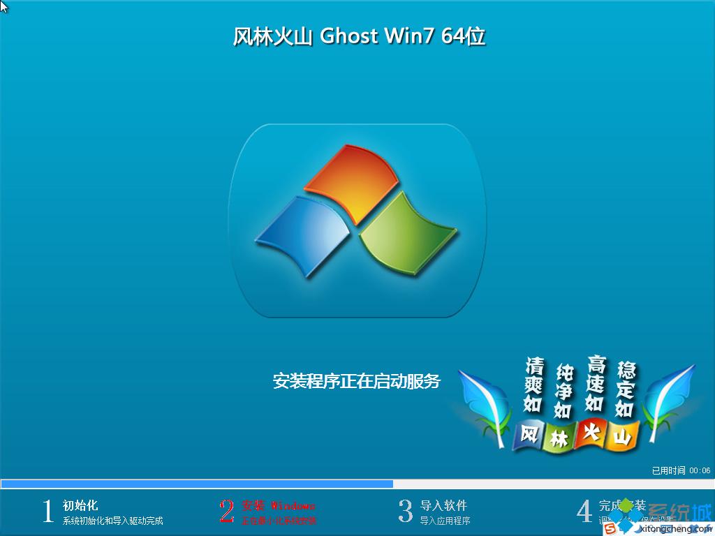 风林火山ghost win7 64位安装程序
