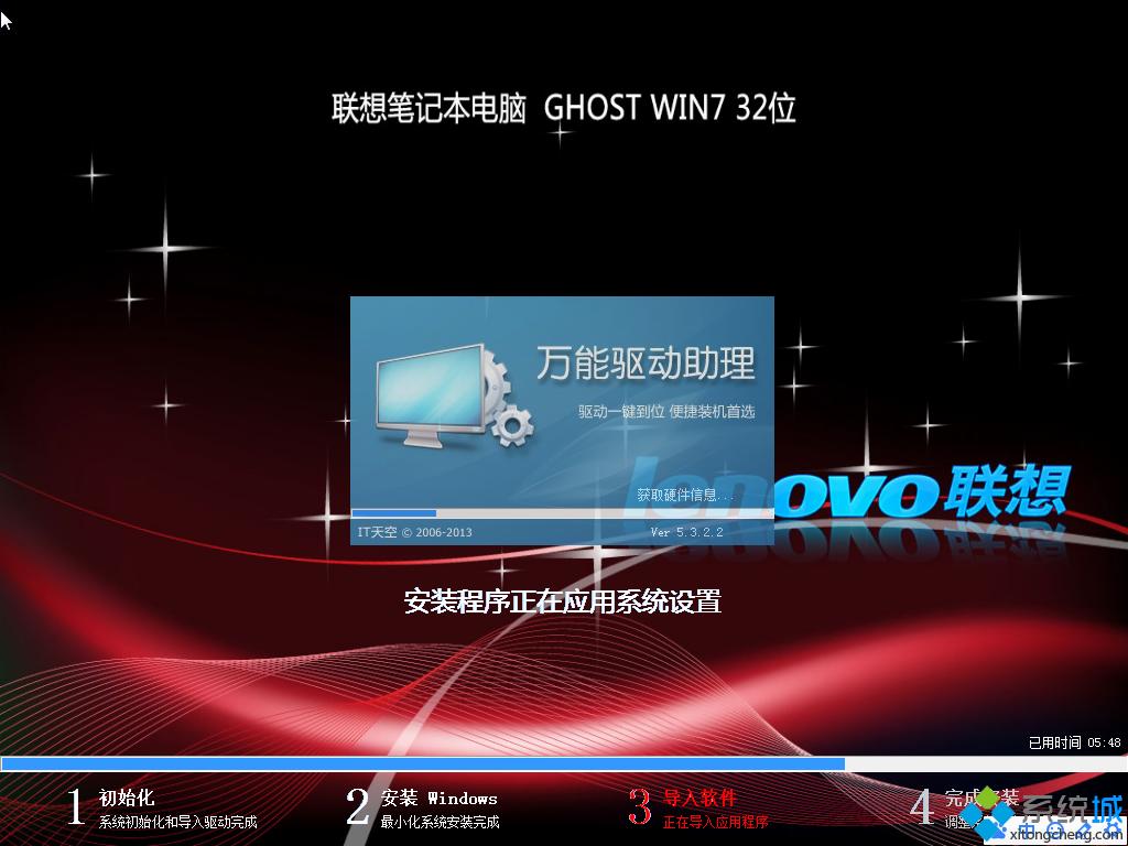 联想笔记本专用ghost win7 32位导入软件