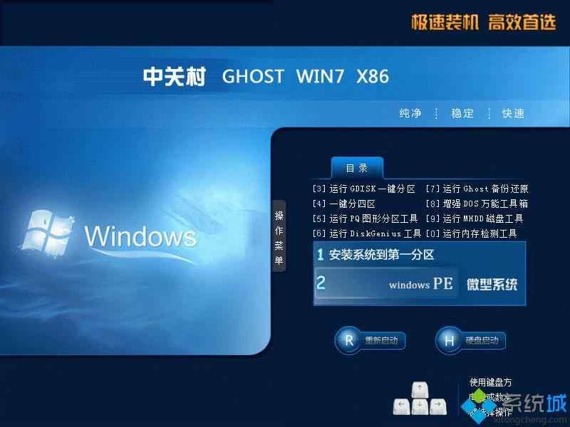 中关村zgc ghost win7 32位精简旗舰版安装图