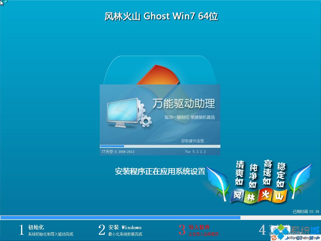 风林火山flhs ghost win7 64位纯净安装版导入软件