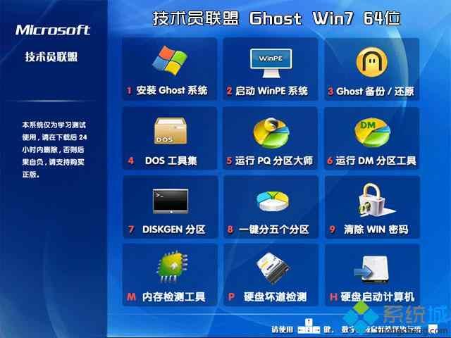 技术员联盟ghost win7 64位最新专业版部署图