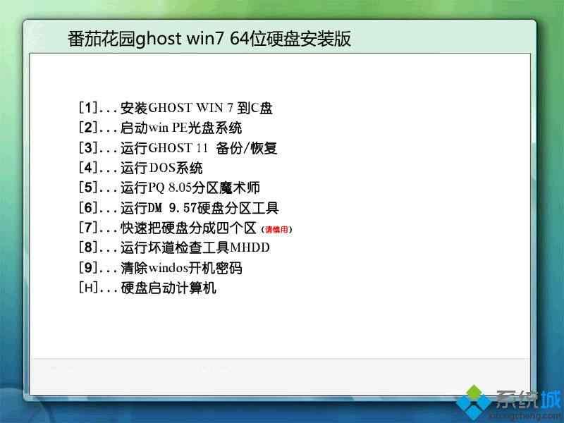 番茄花园ghost win7 64位硬盘安装版桌面图