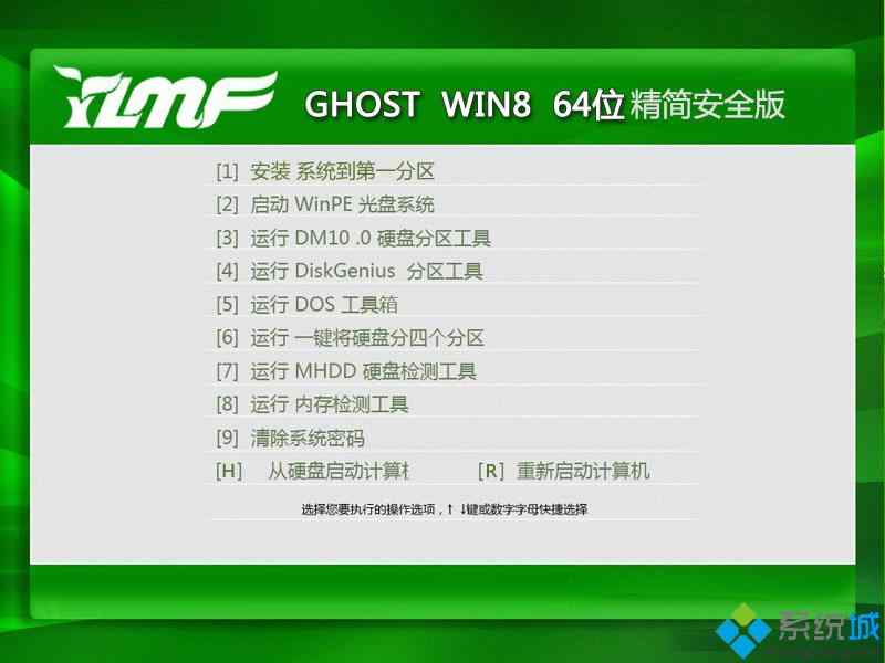 雨林木风ghost win8 64位精简优化版安装部署图