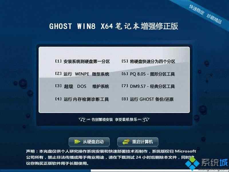 上网本ghost win8 64位增强修正版桌面图