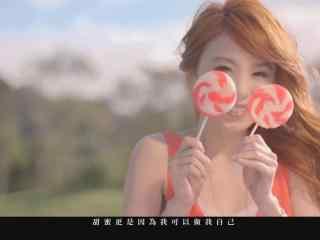 甜美棒棒糖女生田