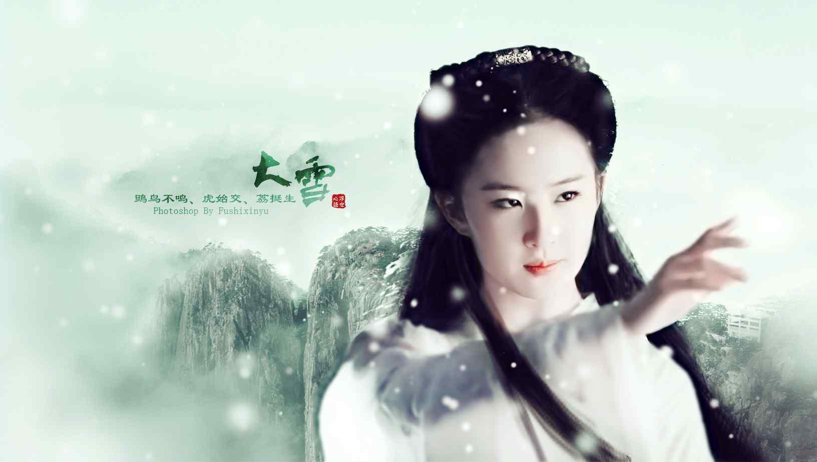 刘亦菲二十四节气大雪节气壁纸