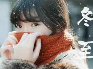 清纯美女二十四节气冬至桌面壁纸