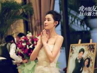 我的好友陈白露小姐张天爱剧照图片壁纸(5张)
