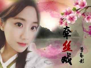 美女明星李艺彤桌面壁纸