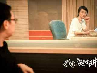 周迅我们诞生在中国高清图片桌面壁纸