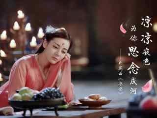 电视剧《三生三世十里桃花》白凤九图片
