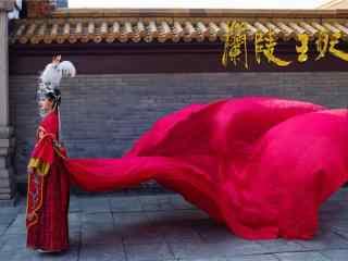 红嫁衣美女兰陵王妃剧照壁纸