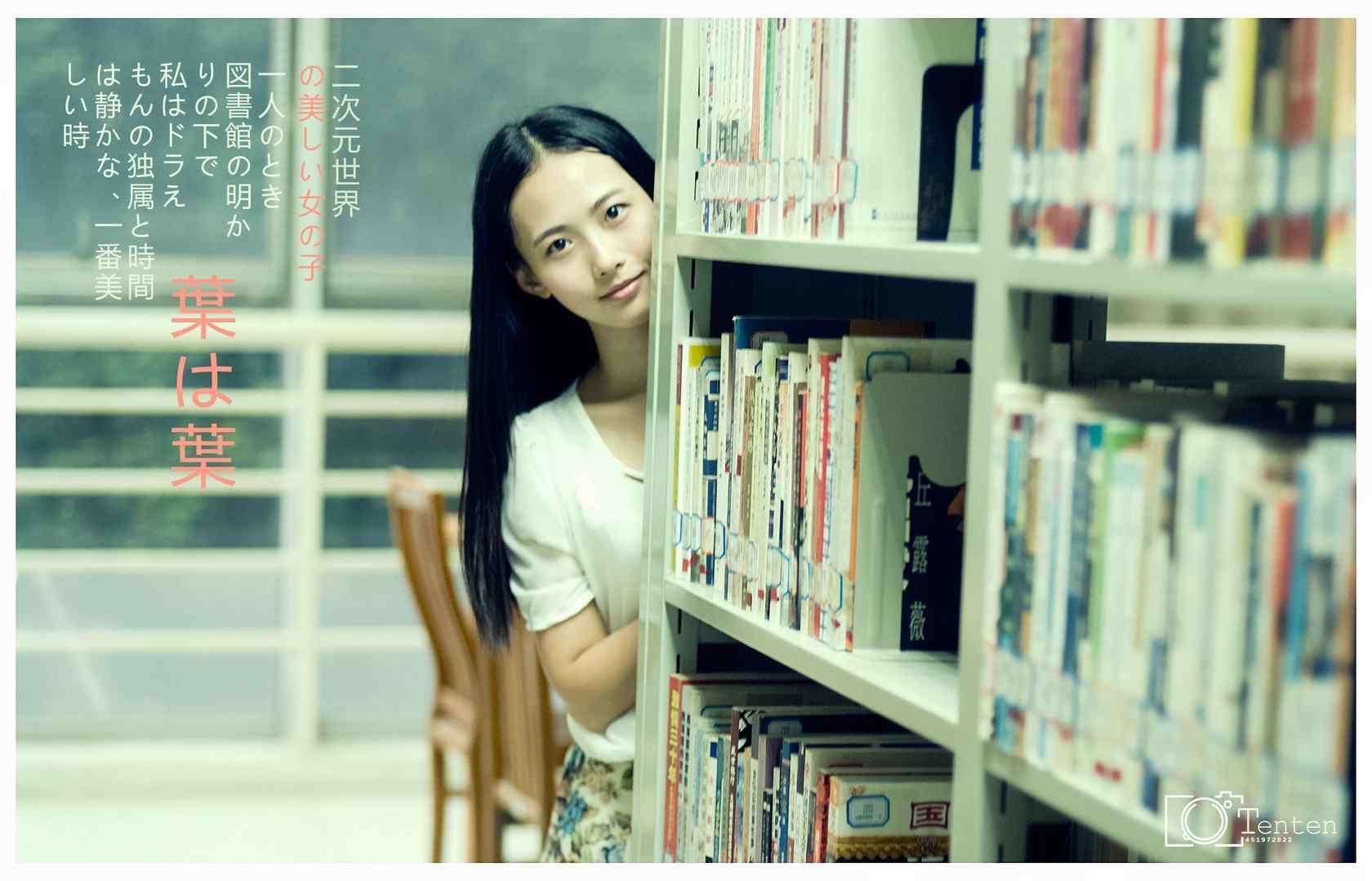 日本图书馆美女写真壁纸