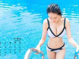 2017年5月泳装美女出浴日历壁纸