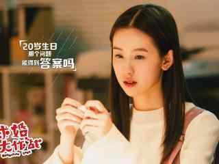 求婚大作战陈都灵海报壁纸