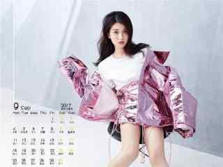 2017年9月日历乔欣时尚写真图片壁纸