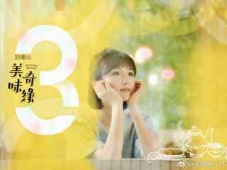 电视剧美味奇缘甜美的毛晓彤海报图片
