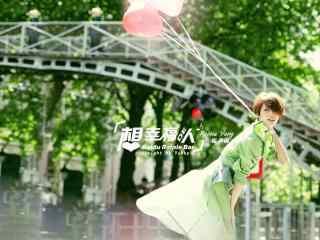 美女歌手杨丞琳小清新写真
