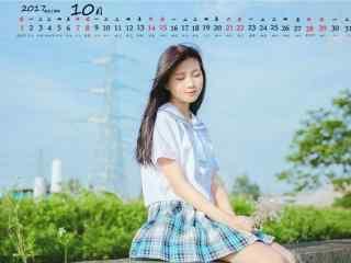2017年10月日历小清新女孩桌面壁纸