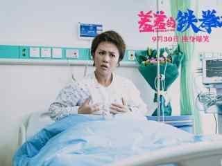 电影羞羞的铁拳在医院里的马丽剧照壁纸