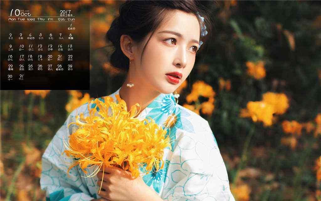 2017年10月日历美丽的和服少女图片壁纸