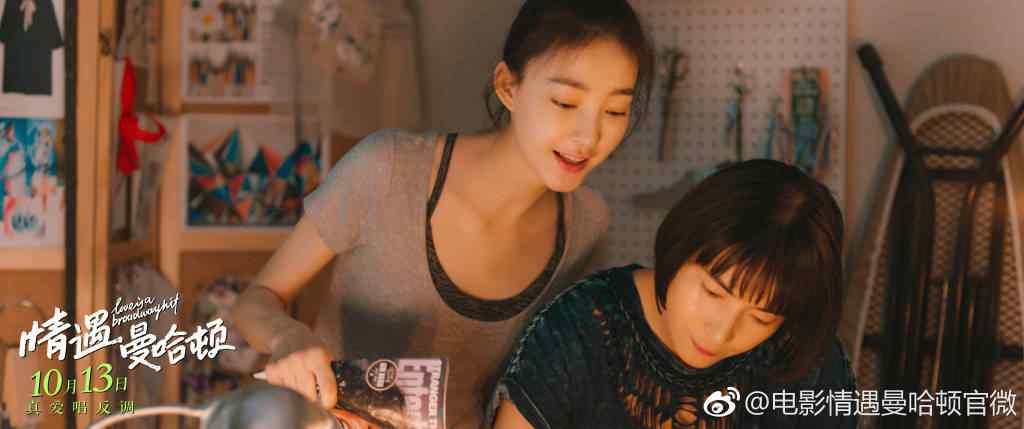 电影情遇曼哈顿李媛王丽坤剧照壁纸