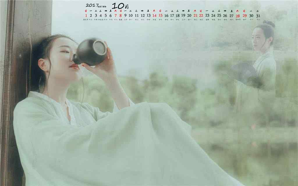 2017年10月日历青衣美女写真壁纸