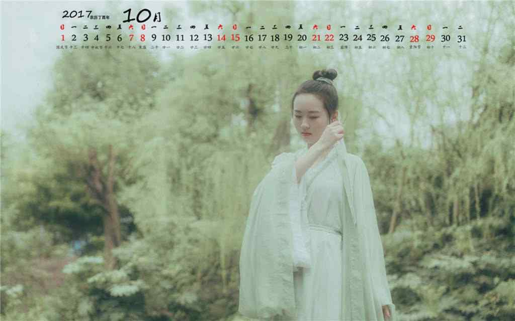 2017年10月日历青衣美女图片壁纸