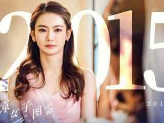 戚薇《北京女子图