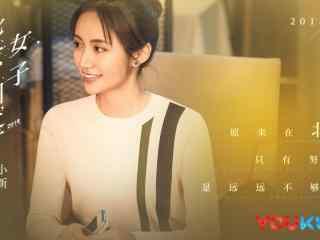 《北京女子图鉴》预告台词版海报图片