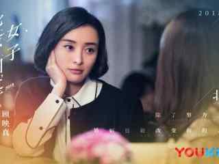 《北京女子图鉴》台词版海报图片