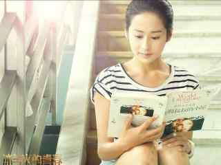 《冰与火的青春》看书的夏冰颖儿剧照图片壁纸