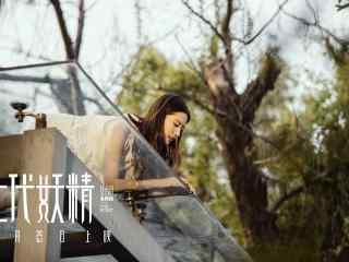 刘亦菲《二代妖精》高清剧照图片