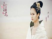 安悦溪《三生三世十里桃花》饰演少辛超清唯美桌面壁纸图片