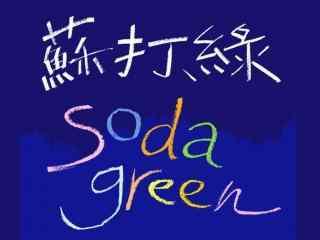 苏打绿团队名称创意文字图片桌面壁纸