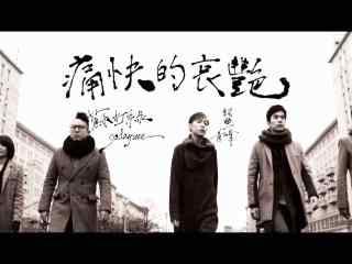 苏打绿乐队宣传海报专辑封面图片