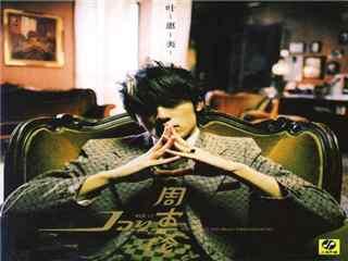 周杰伦专辑叶惠美桌面壁纸