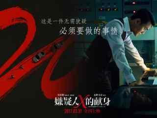 嫌疑人X的献身王凯创意海报