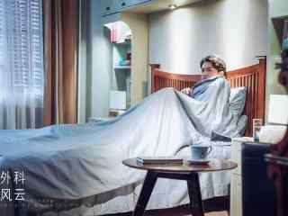 外科风云第一集靳东床上图片