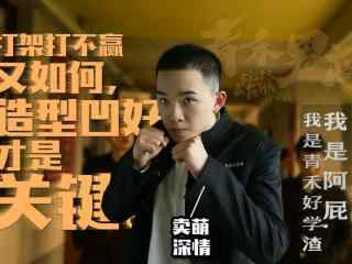 电影青禾男高丁冠森海报壁纸