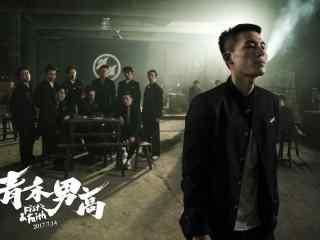 电影青禾男高欧豪桌面海报图片