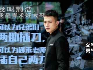电影青禾男高欧豪海报壁纸