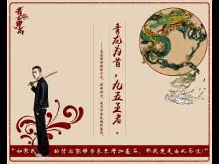 电影青禾男高欧豪青龙海报壁纸