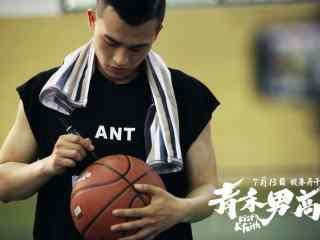 电影青禾男高欧豪帅气抱篮球图片