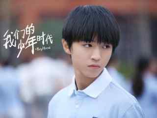 我们的少年时代王俊凯邬童剧照