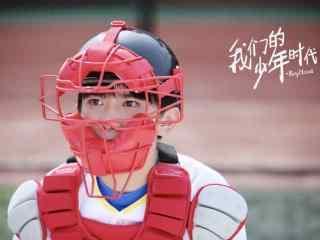 我们的少年时代易烊千玺打棒球剧照