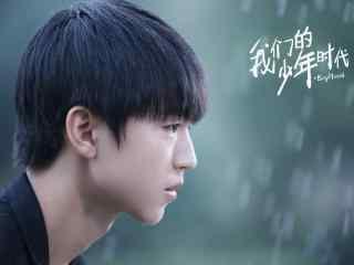 我们的少年时代王俊凯帅气侧脸壁纸