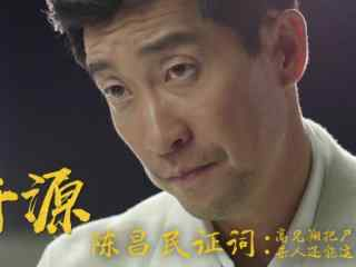 电影破局王千源海报壁纸